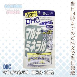 DHC マルチミネラル 60日分 180粒 ソフトカプセル サプリメント ミネラル 栄養機能食品 サ...
