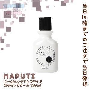 マプティ MAPUTI オーガニックフレグランス ホワイトクリーム 100ml ボディケア デリケー...