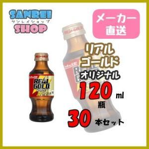 リアルゴールド オリジナル 120ml 瓶 30本入り 1ケース 送料無料 メーカー直送品