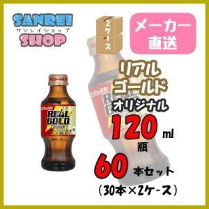 【2ケースセット】リアルゴールドオリジナル 120mlOWB 30本×2ケース 送料無料