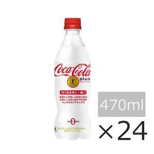 コカ・コーラ プラス 470ml 24本 1ケース 特保 ペットボトル 送料無料 メーカー直送品