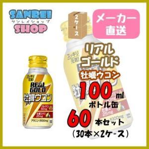 【2ケースセット】リアルゴールド牡蠣ウコン 100mlボトル缶 30本×2ケース 送料無料