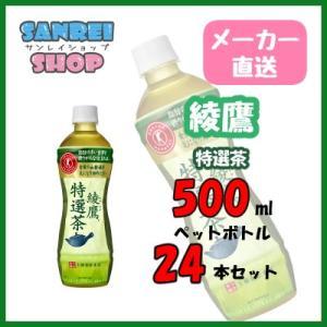 綾鷹 特選茶 500ml 24本 1ケース ペットボトル 送料無料 メーカー直送品