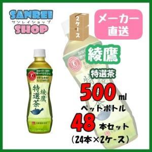 綾鷹 特選茶 500ml 48本 24本×2ケース ペットボトル 送料無料