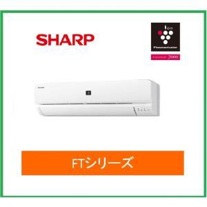 シャープ☆プラズマクラスター7000搭載・エアコン AC-2...