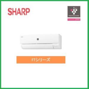 ☆シャープ プラズマクラスター7000搭載・エアコン AC-...