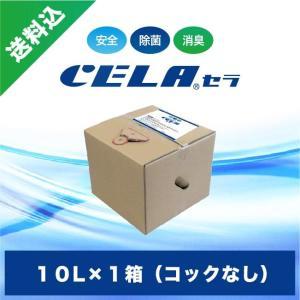 次亜塩素酸水CELA(セラ)水10リットル1箱(コックなし)|sanri