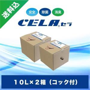 次亜塩素酸水CELA(セラ)水10リットル2箱セット(コック付)|sanri