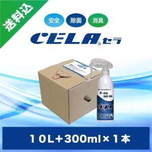次亜塩素酸水CELA(セラ)水10リットル1箱(コック付)+300mlスプレー1本セット|sanri