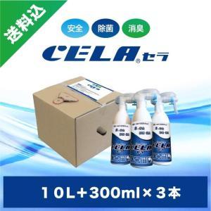 次亜塩素酸水CELA(セラ)水10リットル1箱(コック付)+300mlスプレー3本セット|sanri