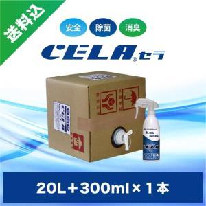 弱酸性次亜塩素酸水CELA(セラ)水の20リットル1箱(ノズルコック付)と300mlスプレーボトル1...