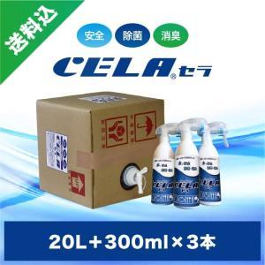 次亜塩素酸水CELA(セラ)水20リットル1箱(コック付)+300mlスプレー3本セット|sanri