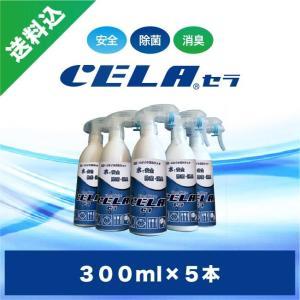 弱酸性次亜塩素酸水CELA(セラ)水300mlスプレーボトル5本セットです。安心安全に除菌消臭ができ...