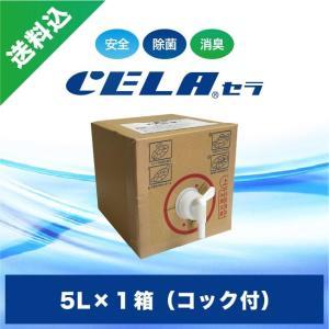次亜塩素酸水CELA(セラ)水5リットル1箱(コック付)|sanri