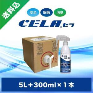 次亜塩素酸水CELA(セラ)水5リットル1箱(コック付)+300mlスプレー1本セット|sanri