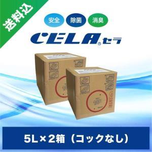 次亜塩素酸水CELA(セラ)水5リットル2箱セット(コックなし)|sanri