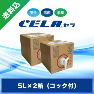 次亜塩素酸水CELA(セラ)水5リットル2箱セット(コック付)|sanri