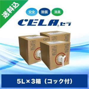 次亜塩素酸水CELA(セラ)水5リットル3箱セット(コック付)|sanri