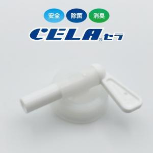 CELA水20リットル用ノズルコック(Kコック)|sanri