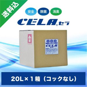 リピーター様にオススメ!弱酸性次亜塩素酸水CELA(セラ)水の20リットル1箱(ノズルコックなし)で...