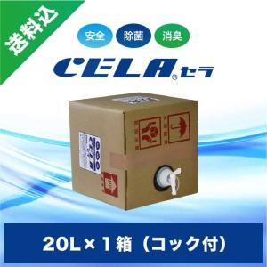 弱酸性次亜塩素酸水CELA(セラ)水の20リットル1箱(ノズルコック1個付)です。安心安全に除菌消臭...