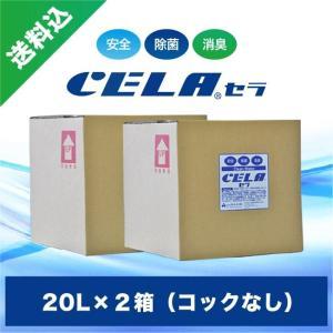 次亜塩素酸水CELA(セラ)水20リットル2箱セット(コックなし)|sanri