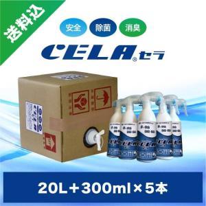 次亜塩素酸水CELA(セラ)水20リットル1箱(コック付)+300mlスプレー5本セット|sanri