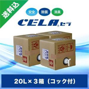 次亜塩素酸水CELA(セラ)水20リットル3箱セット(コック付)|sanri
