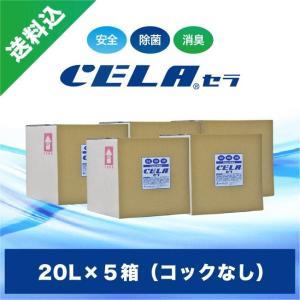 次亜塩素酸水CELA(セラ)水20リットル5箱セット(コックなし)|sanri