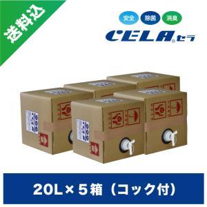 次亜塩素酸水CELA(セラ)水20リットル5箱セット(コック付)|sanri