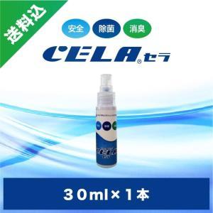 次亜塩素酸水CELA(セラ)水30mlスプレー1本|sanri