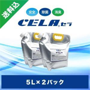 次亜塩素酸水CELA(セラ)水5リットル2パック|sanri