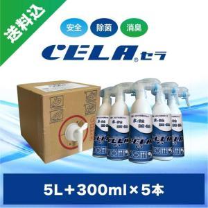 次亜塩素酸水CELA(セラ)水5リットル1箱(コック付)+300mlスプレー5本セット|sanri