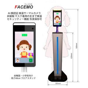 非接触 AI顔認証 FACEMO mini サーマルカメラ 60cmフロア置きタイプ  工事不要 一...