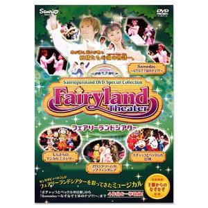 サンリオピューロランド フェアリーランドシアター(DVD)|sanrio