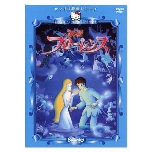 サンリオ映画シリーズ 「妖精フローレンス」 (DVD)|sanrio