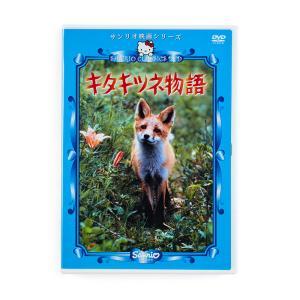 サンリオ映画シリーズ 「キタキツネ物語」 (DVD)|sanrio