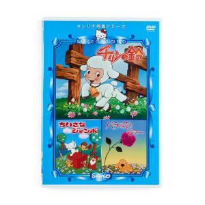 サンリオ映画シリーズ 「チリンの鈴」(DVD)|sanrio