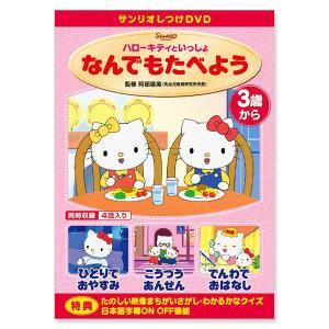 ハローキティといっしょ なんでもたべよう(DVD)|sanrio