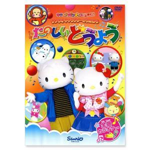 キティズパラダイスPLUS サンリオキャラクターとうたおう たのしいどうよう(DVD)|sanrio