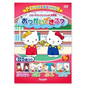 ハローキティといっしょにお勉強「おつかいできる?」(DVD)|sanrio