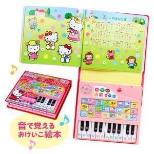 ハローキティ たのしいピアノえほん|sanrio