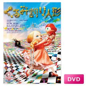 ハローキティ40th記念映画【くるみ割り人形】 DVD|sanrio