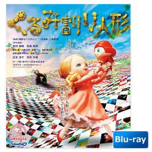 ハローキティ40th記念映画【くるみ割り人形】 ブルーレイ|sanrio