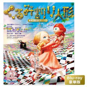 ハローキティ40th記念映画【くるみ割り人形】 2D&3D ブルーレイBOX|sanrio