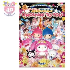 マイメロディ&リトルツインスターズ40th アニバーサリーパレードOMOIYARI TO YOU(DVD)|sanrio
