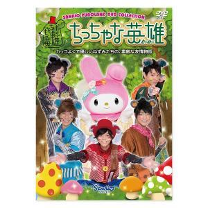 ちっちゃな英雄【ヒーロー】(DVD)|sanrio