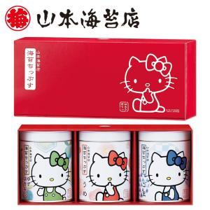 山本海苔店×はろうきてぃ 海苔ちっぷす3缶セット(うめ・ごま・ゆずはちみつ)|sanrio