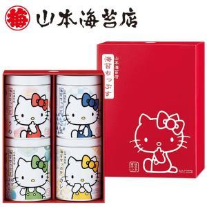 山本海苔店×はろうきてぃ 海苔ちっぷす4缶セット(うめ・ごま・ゆずはちみつ・カレー)|sanrio
