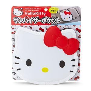 ハローキティ フェイス形サンバイザーポケット|sanrio